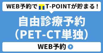 自由診療予約(PET-CT単独)WEB予約
